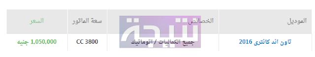أسعار سيارات كرايسلر 2018 في مصر