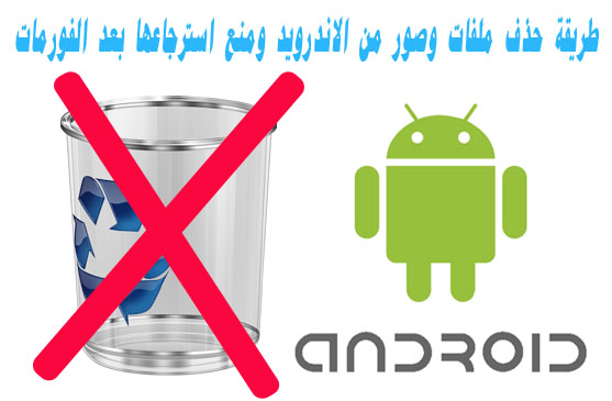 Delete Files and images of Android and prevent recovered after formic