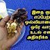 how to weight gain fast in tamil