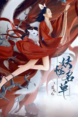 Monster List The Su Jiuer Story แฟนสาวของผมเป็นภูติจิ้งจอก