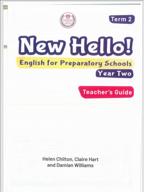 دليل المعلم كاملاً Teacher's Guide للصف الثانى الاعدادى الترم الثانى 2021 مستر ابراهيم سلطان