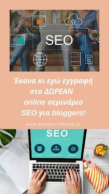 SEO για bloggers
