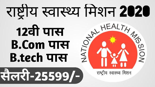 राष्ट्रीय स्वास्थ्य मिशन उत्तरप्रदेश NHM UP Recruitment 2020