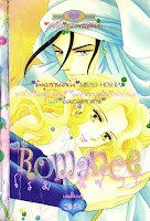 ขายการ์ตูนออนไลน์ Romance เล่ม 11