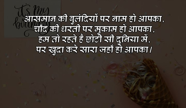 birthday status bhabhi