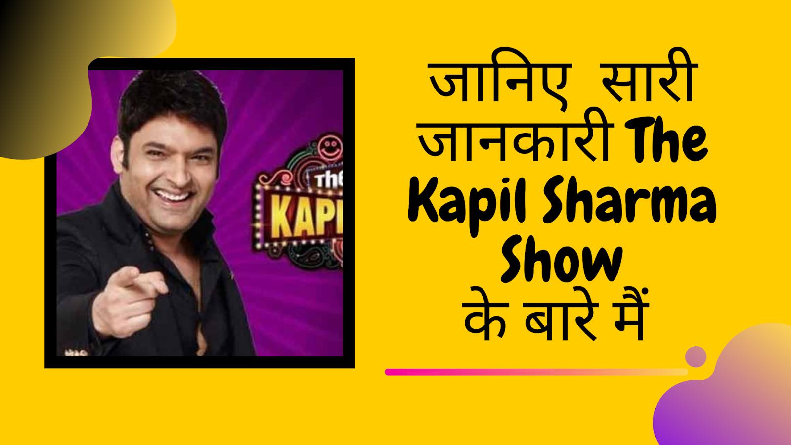 [The Kapil Sharma Show  ] कपिल शर्मा शो में आपको एंट्री कैसे मिल सकती है ? कपिल शर्मा शो से जुडी सारी जानकारी हिंदी में