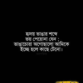ইমোশনাল পিকচার ছবি  Emotional Picture Bangla 2020