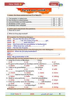 إختبارات لغة إنجليزية للصف الاول الاعدادي الترم الاول طبقا لمواصفات المنهج الجديد 2020