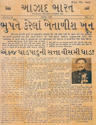 News on Bhupat singh chauhan in a Gujarati paper