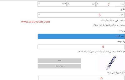 تسجيل هوتميل Hotmail