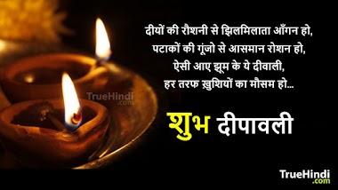 (HD Images) Diwali Quotes In Hindi   दिवाली स्टेटस