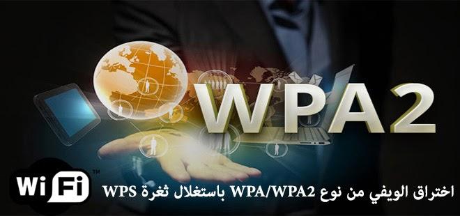 الحلقة 96 : اختراق الويفي من نوع WPA/WPA2 على الويندوز 8.1 باستغلال ثغرة WPS