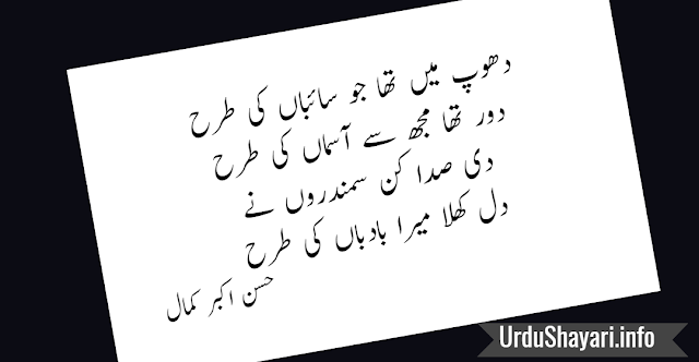 Sad Shayari In urdu Dhoop Mie Tha Jo Saiybaan Ki Tarah - 4 line image by hassan akbar kamal