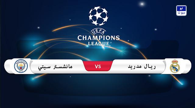 موعد مباراة ريال مدريد ومانشستر سيتي في دوري أبطال أوروبا