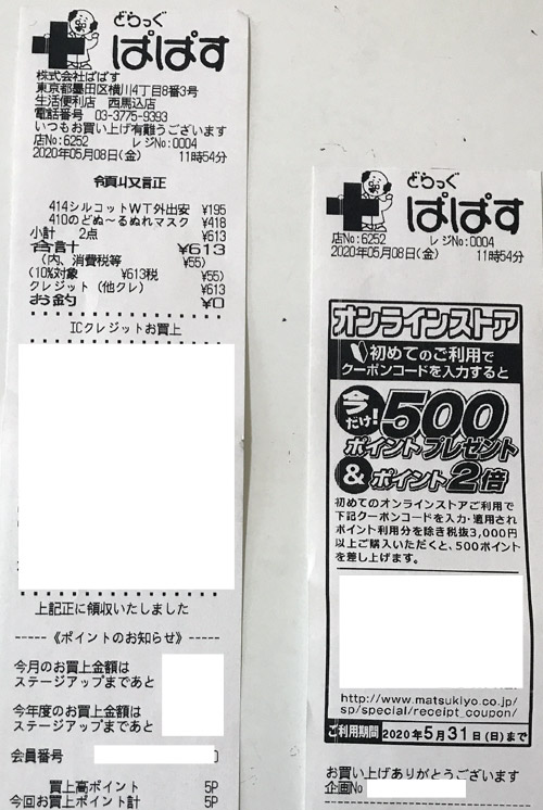どらっぐぱぱす 西馬込店 2020/5/8 のどぬ~るぬれマスク購入のレシート
