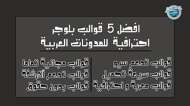 افضل 5 قوالب بلوجر احترافية للمدونات العربية | تحميل قوالب بلوجر