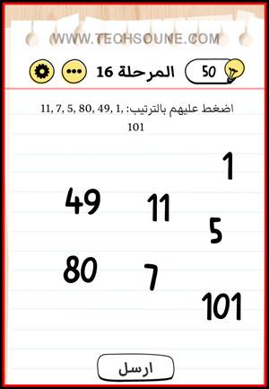 حل Brain Test المستوى 16