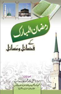 ramzan-ul-mubarak-ke-fazail-o-masail-by-maulana-mufti-khalid-mehmood-tahir