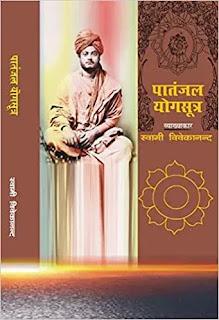 patanjali yog sutra in hindi principles of yoga explained by swami vivekananda,best yoga books in hindi, best ayurveda books in hindi,best meditation books in hindi