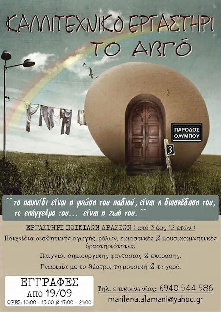 «Το Αβγό» Νέο καλλιτεχνικό εργαστήρι στην Ηγουμενίτσα