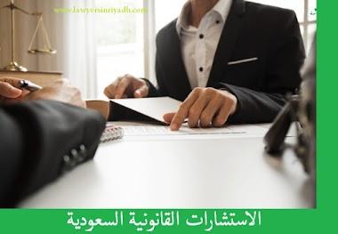 منتدى الاستشارات القانونية في السعودية