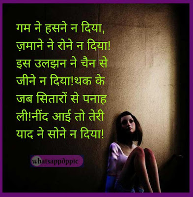 Hindi sad love shayari with images