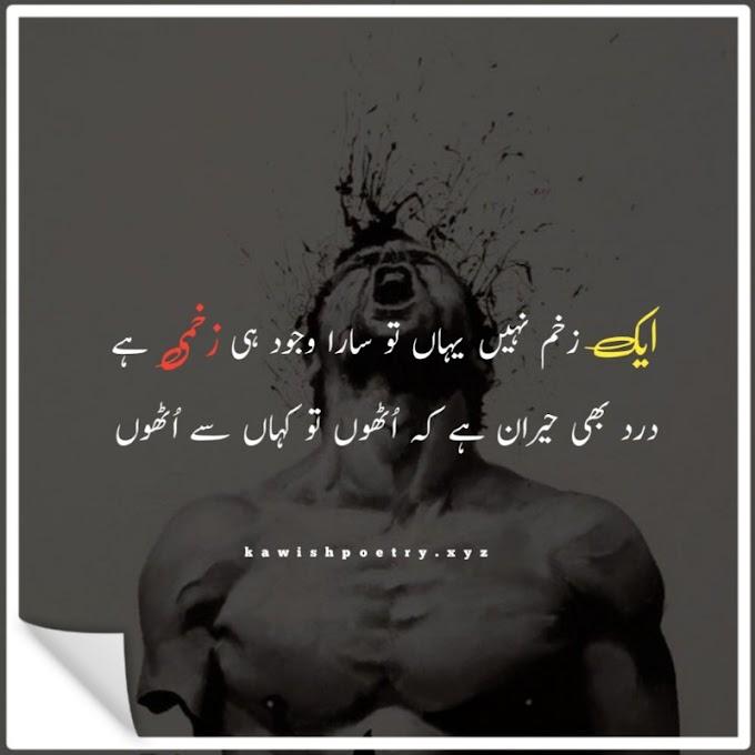 Sad Poetry In Urdu 2 Lines | Sad Poetry