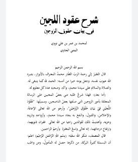 Download Kitab Syarah Uqudul Lujain (PDF)