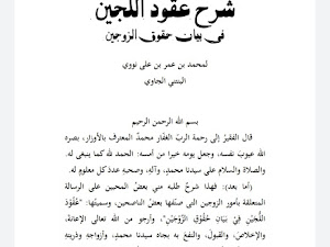 Download Kitab Uqudulujain (PDF)