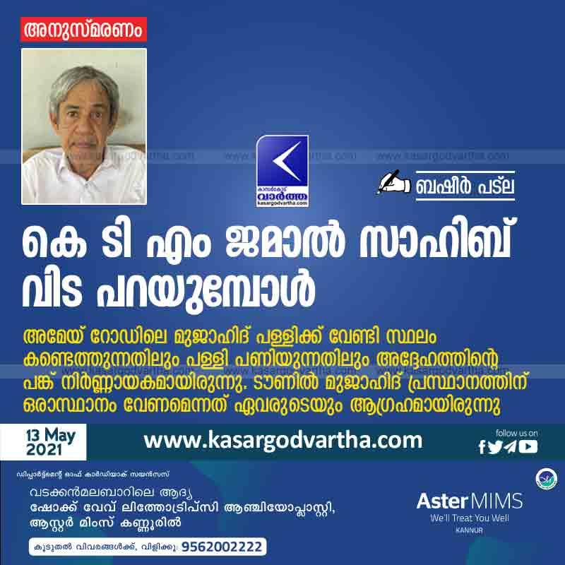 Keywords: News, Article, Kerala, Kasaragod, When KTM Jamal Sahib says goodbye.