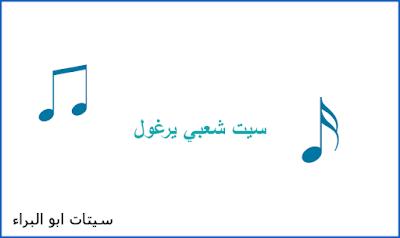 تحميل سيت اورج شعبي يرغول org 2021