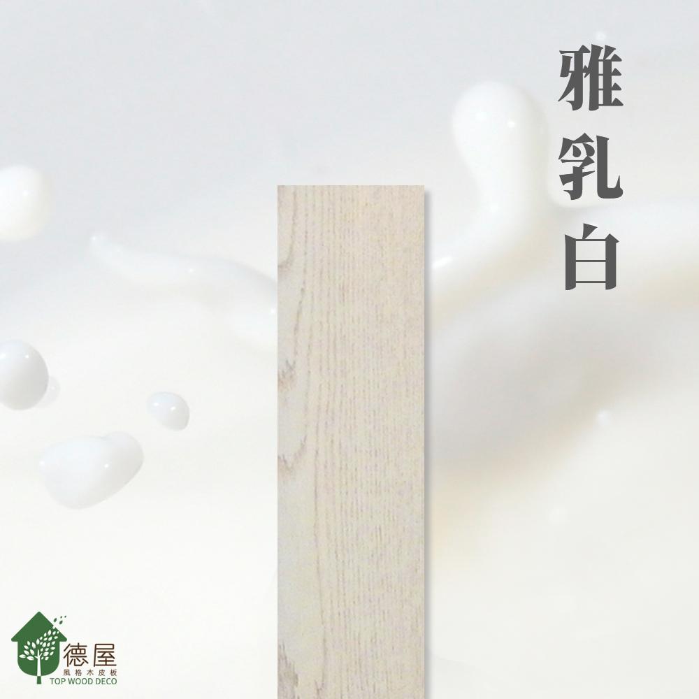 德屋產品|木地板新色登場-雅乳白