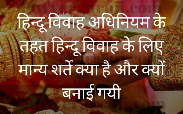 हिन्दू विवाह अधिनियम के तहत हिन्दू विवाह के लिए मान्य शर्ते क्या है और क्यों बनाई गयी what is the valid condition of hindu marriage