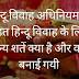 हिन्दू विवाह अधिनियम के तहत हिन्दू विवाह के लिए मान्य शर्ते क्या है और  ये शर्ते क्यों बनाई गयी what is the valid condition of hindu marriage