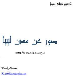 كتاب تصميم موقع بسيط بلغة html