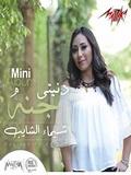 Shaimaa El Shayeb-Doneyti Gana 2017