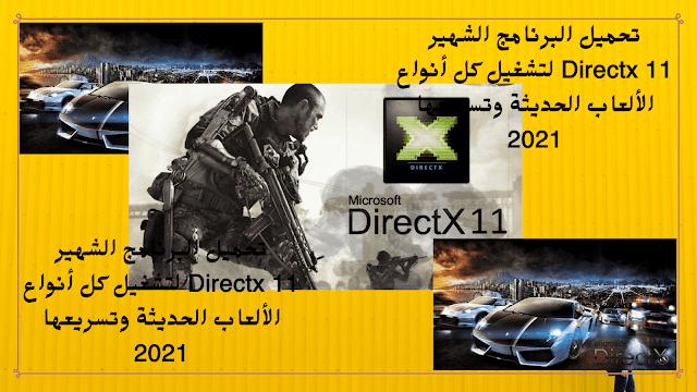 تحميل البرنامج الشهير Directx 11 لتشغيل كل أنواع الألعاب الحديثة وتسريعها 2021