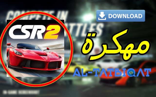 تحميل لعبة السباق CSR Racing 2 مهكرة 2020