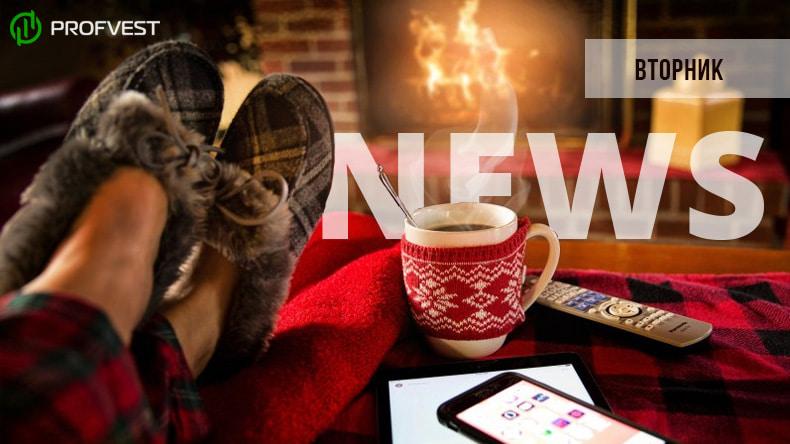 Новости от 21.01.20