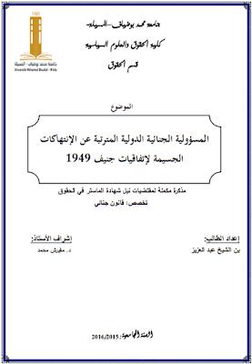 مذكرة ماستر: المسؤولية الجنائية الدولية المترتبة عن الإنتهاكات الجسيمة لإتفاقيات جنيف 1949 PDF