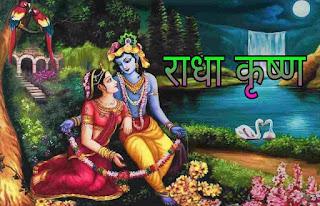 Radha krishna status and love status for couple