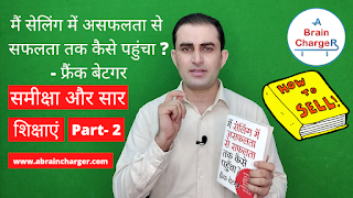 """How I raised myself from failure to success in selling?""""-Frank Bettger Book Review & Summary in Hindi Part - II"""