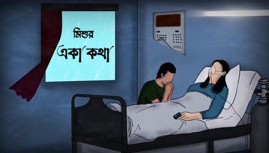 Eka Kotha Lyrics by Mishu Khan from Shohortoli Band