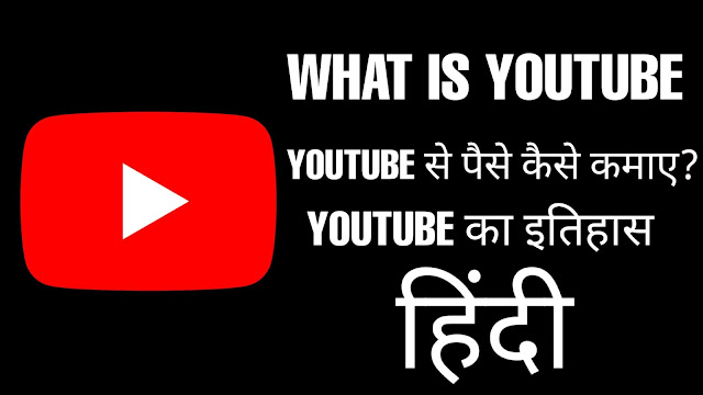 What Is YouTube In Hindi