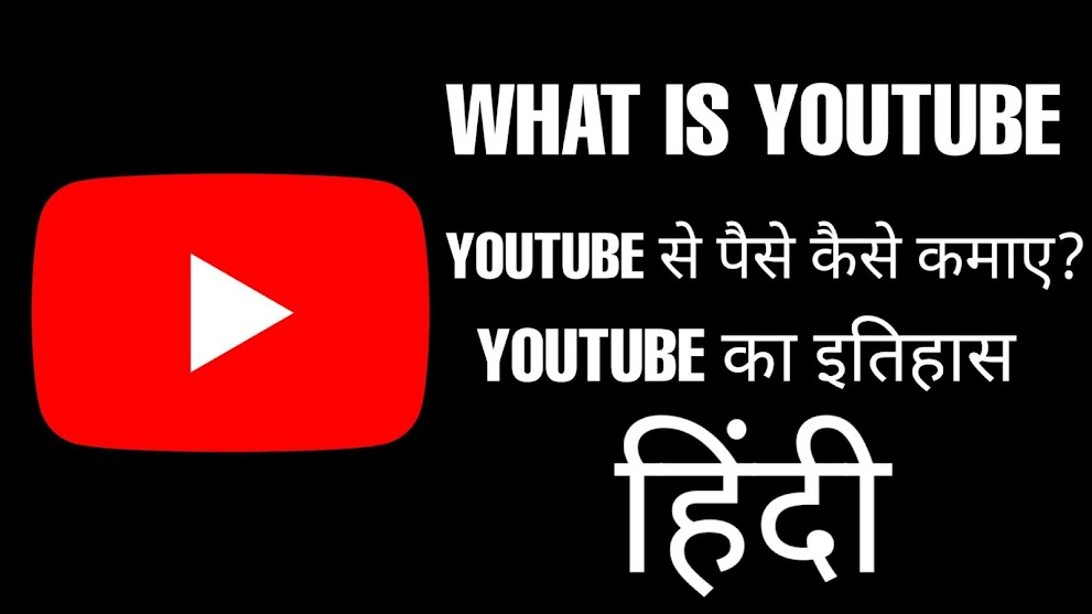 What Is YouTube   YouTube Kya Hai   YouTube channel kaise banaye   In Hindi