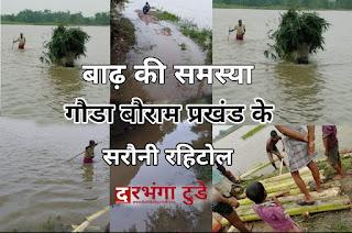 Sarouni-Rahitol-flood-problem-of-Gowda-Bauram-block-of-Darbhanga-district