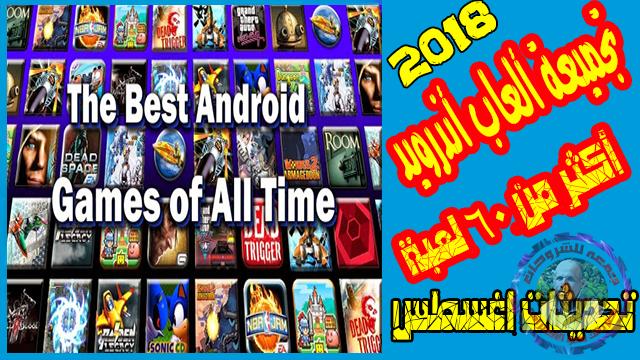 تجميعة ألعاب أندرويد لشهر أغسطس 2018  Top Paid Android Games AUG2018  أكثر من 60 لعبة