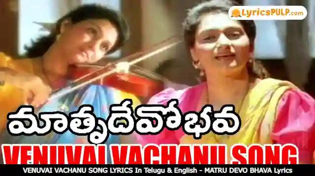 VENUVAI VACHANU SONG LYRICS In Telugu & English - MATRU DEVO BHAVA Lyrics