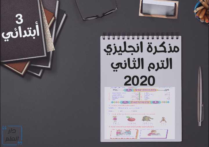 مذكرة انجليزى للصف الثالث الابتدائى الترم الثانى 2020