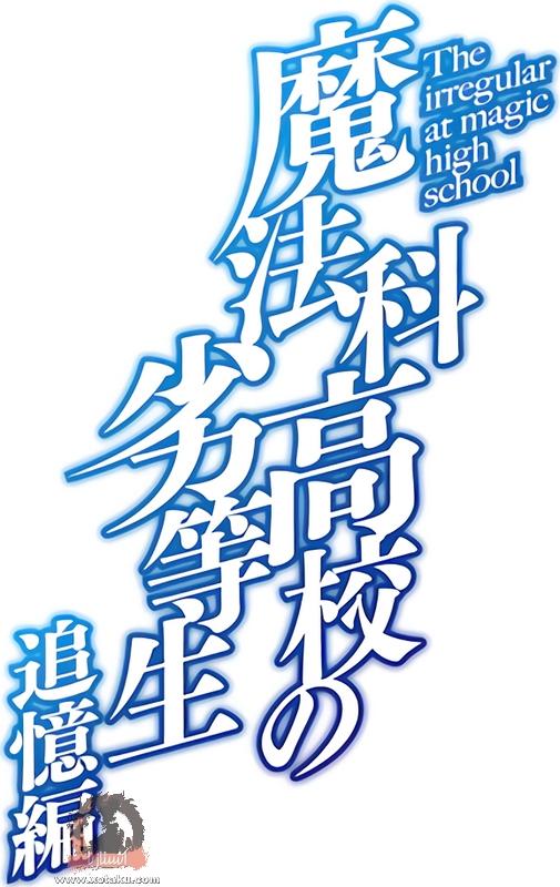 Mahouka Koukou no Rettousei: Tsuioku-hen